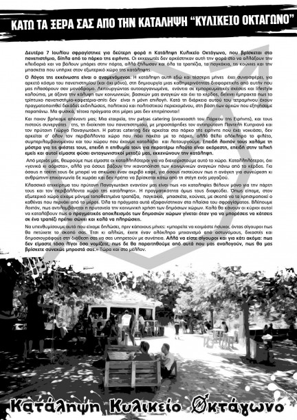 ΑΦΙΣΑ-ΕΚΚΕΝΩΣΗΣ-Α3-page-001